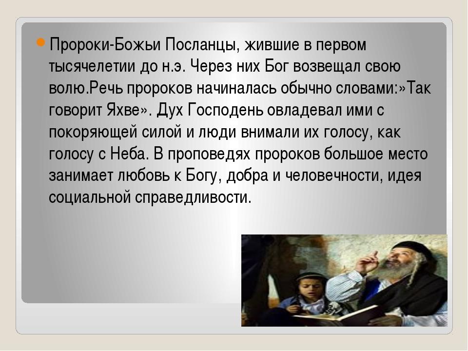 Пророки-Божьи Посланцы, жившие в первом тысячелетии до н.э. Через них Бог во...