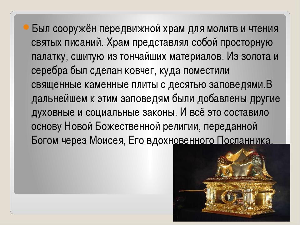 Был сооружён передвижной храм для молитв и чтения святых писаний. Храм предс...