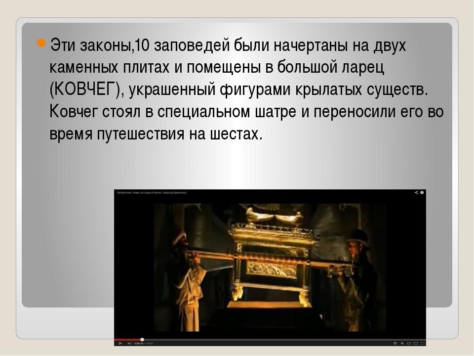Эти законы,10 заповедей были начертаны на двух каменных плитах и помещены в...