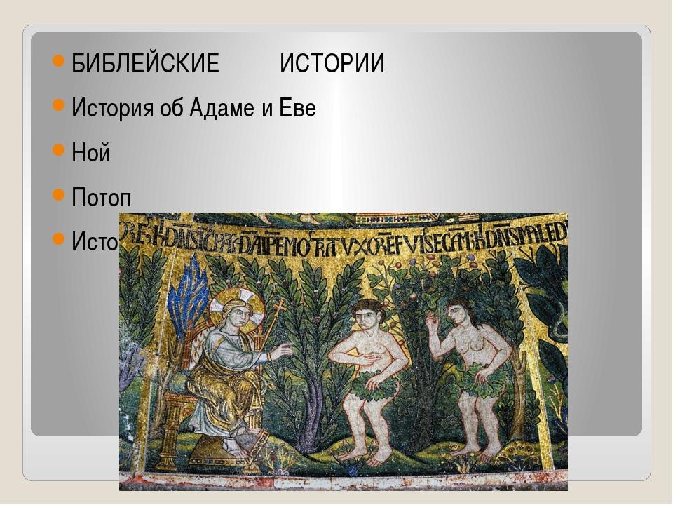 БИБЛЕЙСКИЕ ИСТОРИИ История об Адаме и Еве Ной Потоп История Иосифа