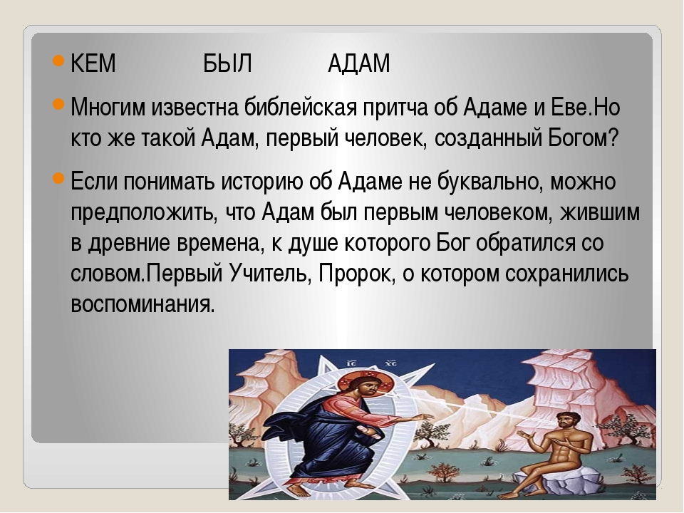 КЕМ БЫЛ АДАМ Многим известна библейская притча об Адаме и Еве.Но кто же тако...
