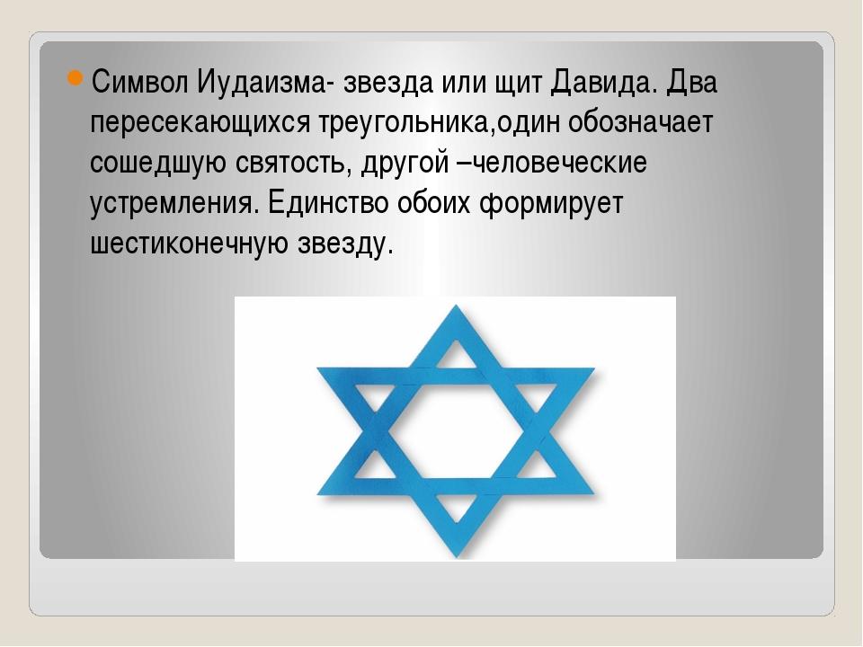 Символ Иудаизма- звезда или щит Давида. Два пересекающихся треугольника,один...