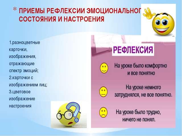 ПРИЕМЫ РЕФЛЕКСИИ ЭМОЦИОНАЛЬНОГО СОСТОЯНИЯ И НАСТРОЕНИЯ 1.разноцветные карточк...