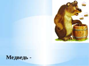 Медведь -