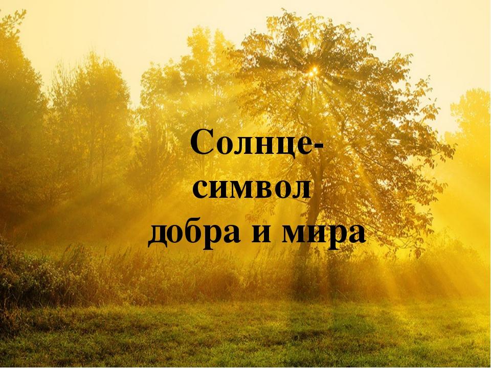 Солнце- символ добра и мира