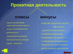 """Малые творческие группы по разработке ученических проектов на конференцию """"Ор"""
