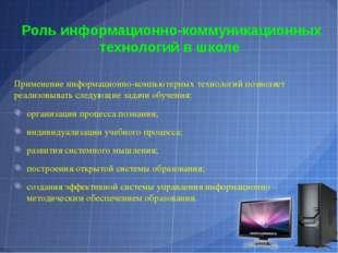 Спасибо за внимание В презентации также использованы слайды учителя начальных
