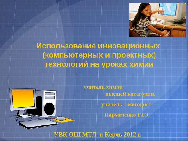 Инновационные технологии Создание успеха Интерактивные Интеграция предметов Л...