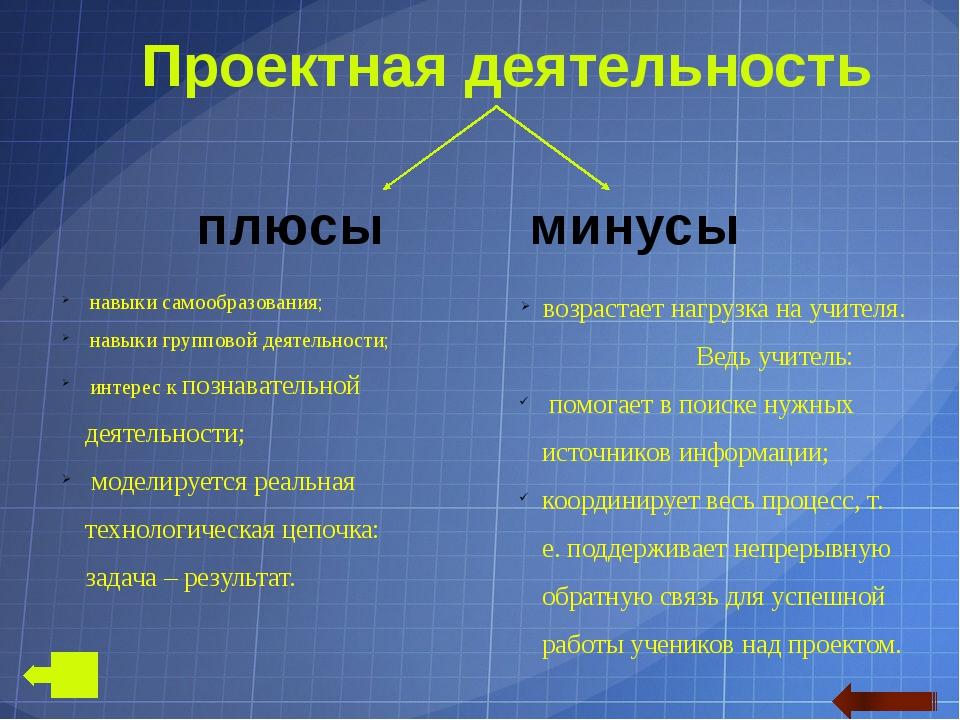 """Малые творческие группы по разработке ученических проектов на конференцию """"Ор..."""