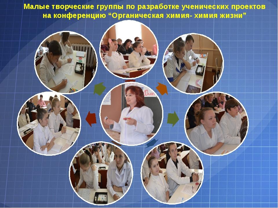 Роль информационно-коммуникационных технологий в школе Применение информацион...