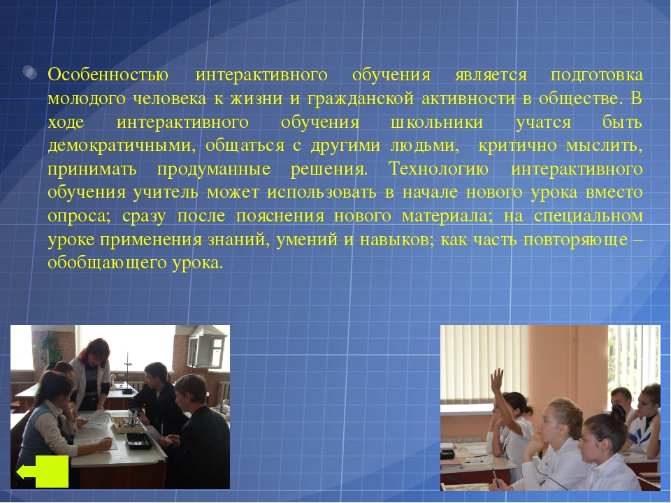 Особенностью интерактивного обучения является подготовка молодого человека к...