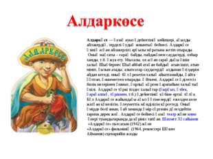 Алдаркөсе— қазақ ауыз әдебиетінің кейіпкері, ақылды айлакердің, зерделі қуды