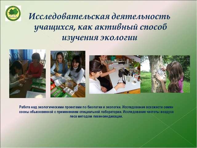 Работа над экологическими проектами по биологии и экологии. Исследование всхо...