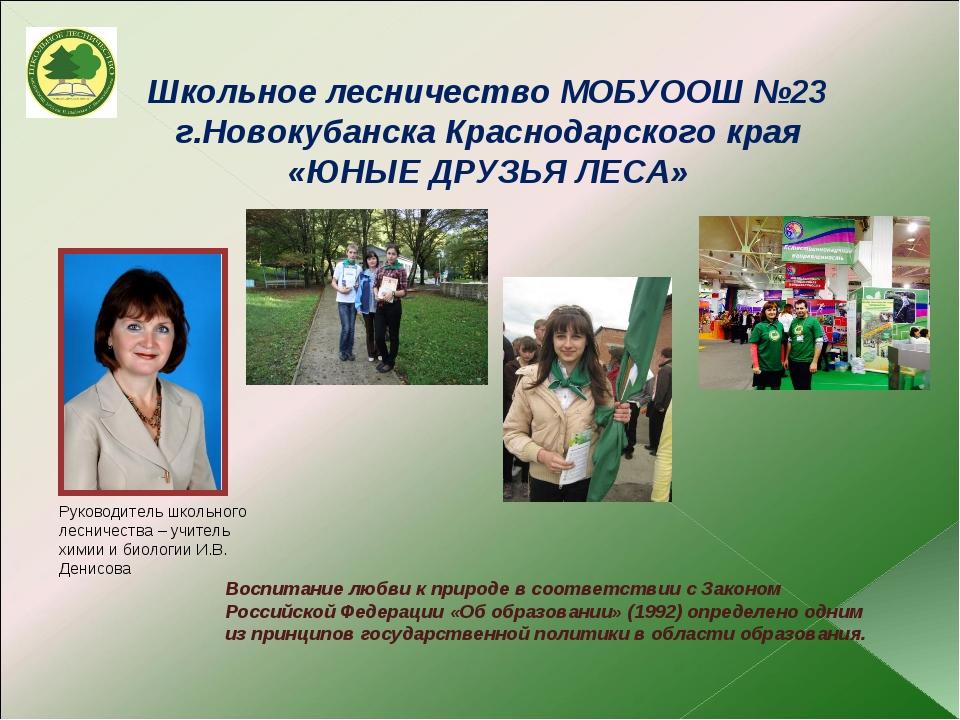 Воспитание любви к природе в соответствии с Законом Российской Федерации «Об...