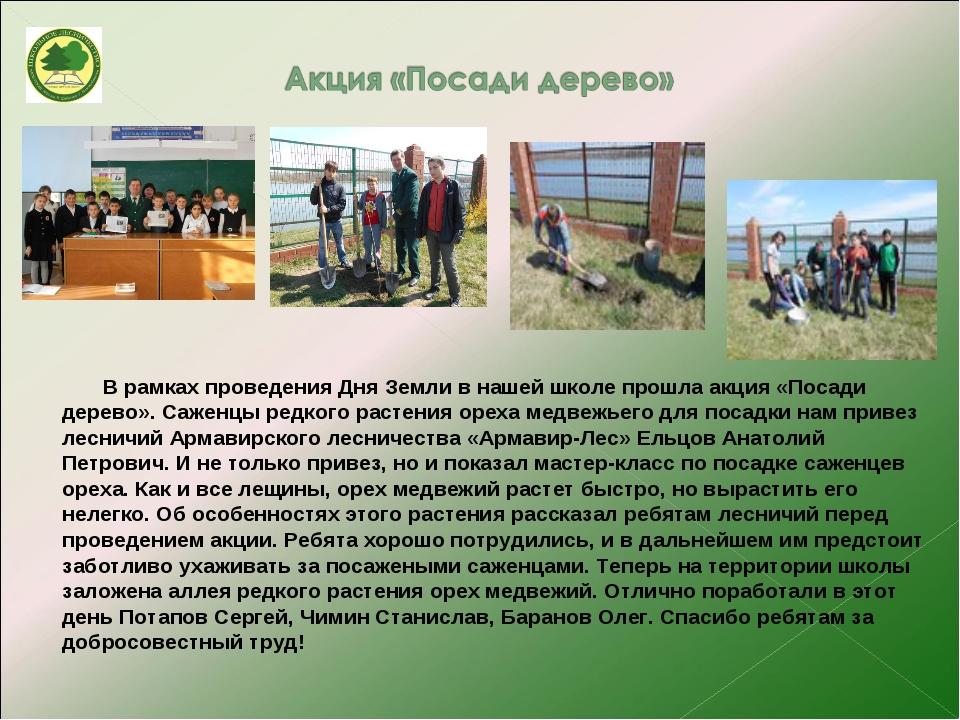 В рамках проведения Дня Земли в нашей школе прошла акция «Посади дерево». Са...
