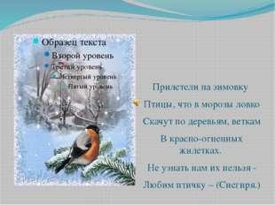 Прилетели на зимовку Птицы, что в морозы ловко Скачут по деревьям, веткам В к