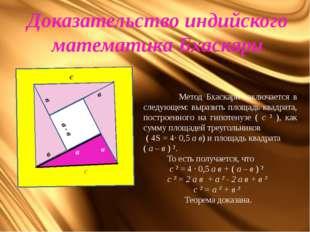 Доказательство индийского математика Бхаскари а в с в а - в в в с Метод Бхас