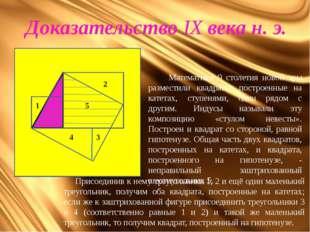 Доказательство ІХ века н. э. 1 2 3 4 5 Математики 9 столетия новой эры разме