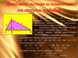 Доказательства основанные на теории подобия А В С Н а в с В прямоугольном ∆
