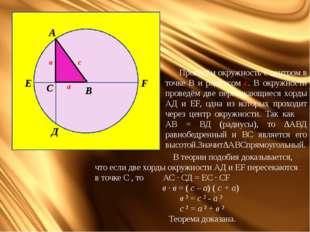 В С А Е Д F а в с Проведём окружность с центром в точке В и радиусом с. В ок