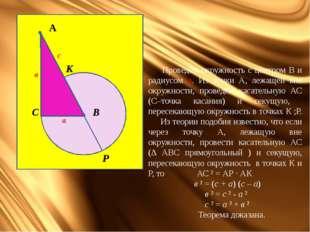 В А Р С К а в с Проведём окружность с центром В и радиусом а. Из точки А, ле