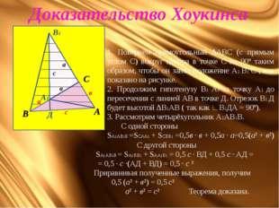Доказательство Хоукинса А В С А1 В1 а в Д с а в с 1. Повернём прямоугольный
