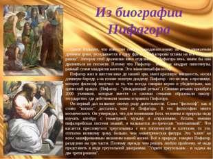 Из биографии Пифагора Самое большее, что известно сейчас народонаселению об
