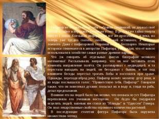 Пифагор не оставил после себя собрания сочинений, он держал своё учение в та