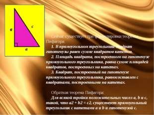 Сейчас существует три формулировки теоремы Пифагора: 1. В прямоугольном треу