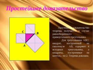 Простейшее доказательство А В С Простейшее доказательство теоремы получается