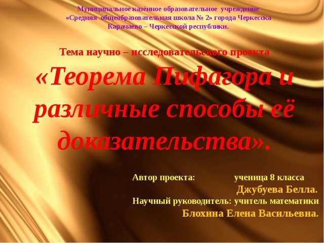 Муниципальное казённое образовательное учреждение «Средняя общеобразовательн...