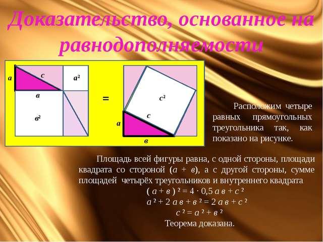 Доказательство, основанное на равнодополняемости а в с в² а² а в с с² = Расп...