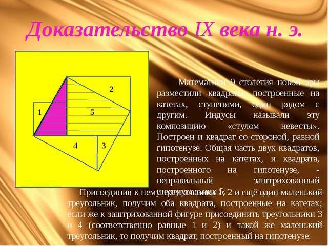 Доказательство ІХ века н. э. 1 2 3 4 5 Математики 9 столетия новой эры разме...