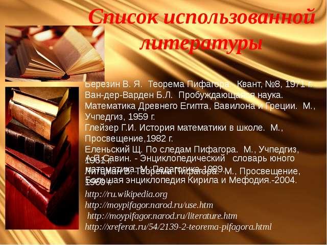 Список использованной литературы Березин В. Я. Теорема Пифагора. Квант, №8,...