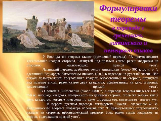 Формулировки теоремы в переводе с греческого, латинского и немецкого языков...
