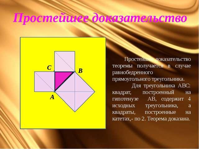 Простейшее доказательство А В С Простейшее доказательство теоремы получается...