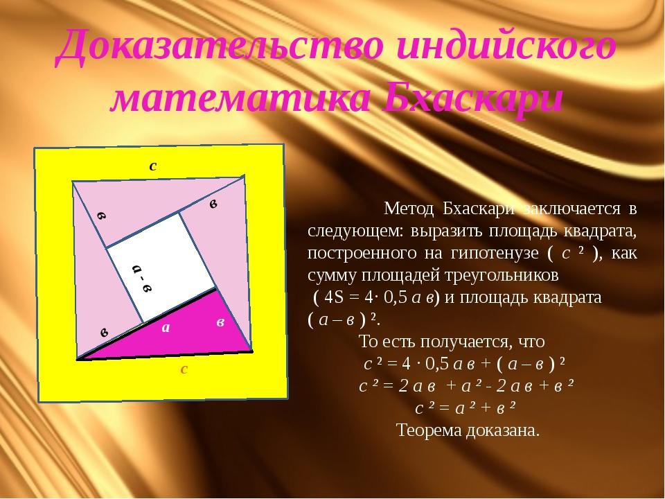Доказательство индийского математика Бхаскари а в с в а - в в в с Метод Бхас...