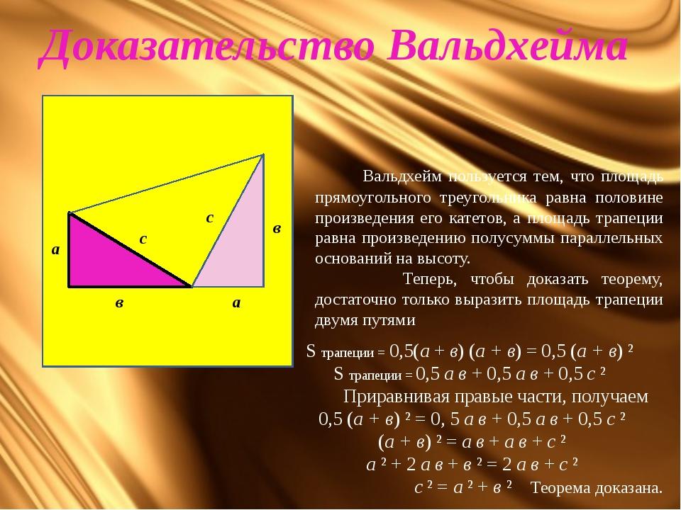 Доказательство Вальдхейма а в с а в с Вальдхейм пользуется тем, что площадь...