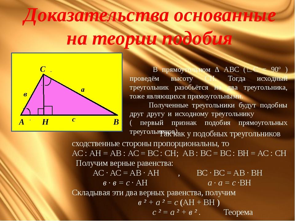 Доказательства основанные на теории подобия А В С Н а в с В прямоугольном ∆...