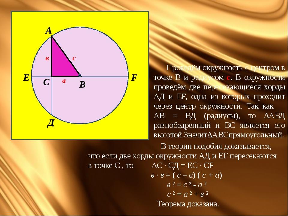 В С А Е Д F а в с Проведём окружность с центром в точке В и радиусом с. В ок...