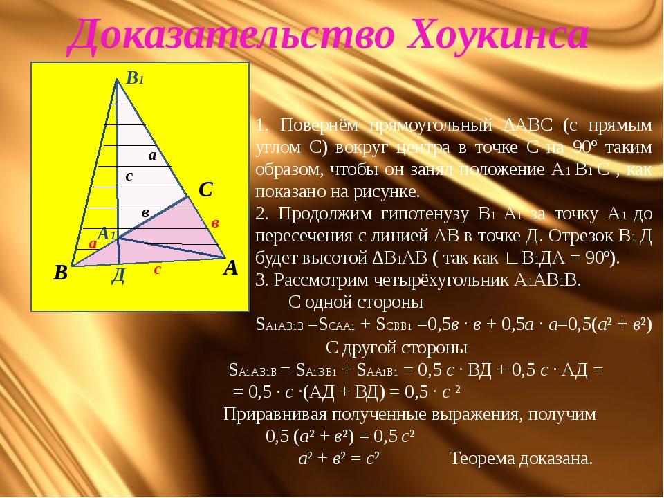 Доказательство Хоукинса А В С А1 В1 а в Д с а в с 1. Повернём прямоугольный...