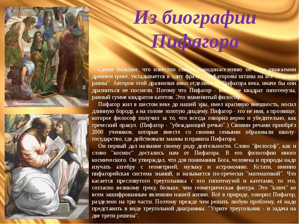 Из биографии Пифагора Самое большее, что известно сейчас народонаселению об...