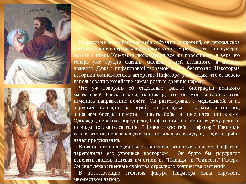 Пифагор не оставил после себя собрания сочинений, он держал своё учение в та...