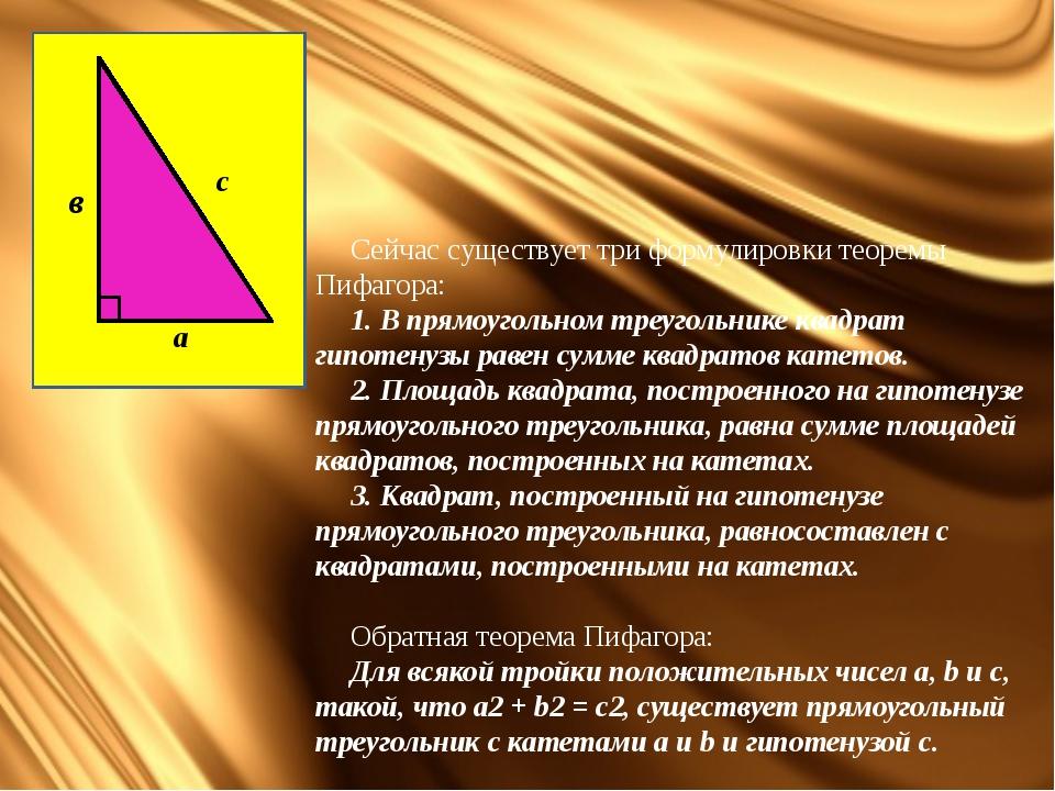 Сейчас существует три формулировки теоремы Пифагора: 1. В прямоугольном треу...