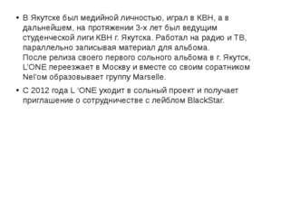 В Якутске был медийной личностью, играл в КВН, а в дальнейшем, на протяжении