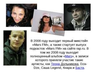 В 2008 году выходит первый микстейп «Mars FM», а также стартует выпуск подкас