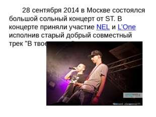 28 сентября 2014 в Москве состоялся большой сольный концерт от ST. В концерт