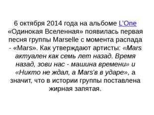 6 октября 2014 года на альбоме L'One «Одинокая Вселенная» появилась первая пе