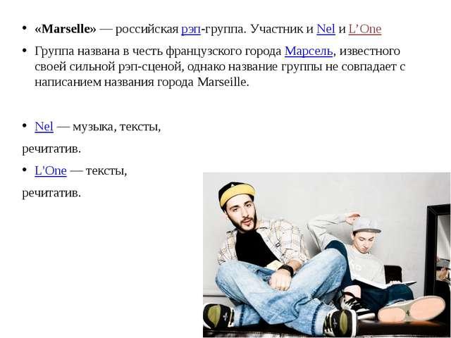 «Marselle»— российская рэп-группа. Участник и Nel и L'One Группа названа в ч...