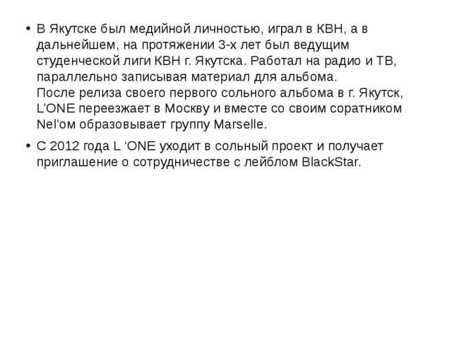 В Якутске был медийной личностью, играл в КВН, а в дальнейшем, на протяжении...